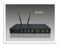HS-940-智能無線會議系統