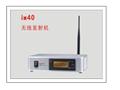 IX-40-無線發射機