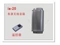 IX-20-有源無線音箱