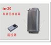 有源無線音箱-IX-20圖片