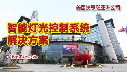华艺集团办公大楼智能灯光控制系统解决方案图片