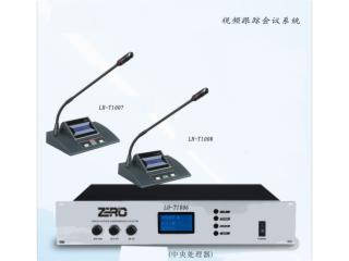 LH-T1006-远程视频会议系统