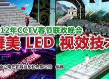 2012年CCTV春节联欢晚会舞美LED视效技术