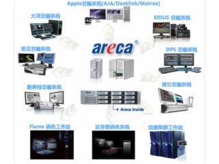 ARC 8040-ARC 8040 苹果非编高清存储、高清后期制作/调色系统
