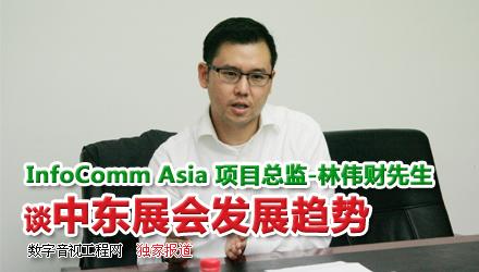 InfoComm Asia项目总监林伟财先生谈中东发展趋势