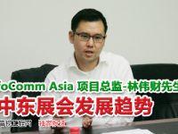 InfoComm Asia項目總監林偉財先生談中東發展趨勢