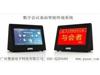 A7-桌面智能终端