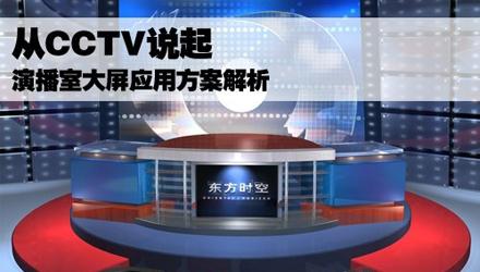 从CCTV说起 演播室大屏应用方案解析