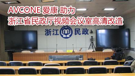 AVCONE助力浙江省民政厅视频会议室高清改造