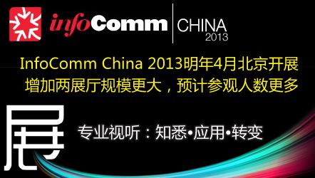 InfoComm China 2013 明年4月北京開展預計參觀人數增多