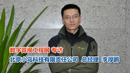 数字音视工程网专访北京小鸟科技有限责任公司 李厚鹏