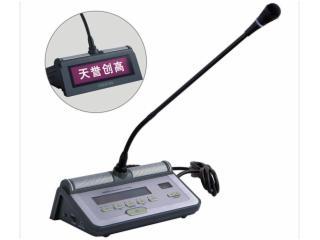 CR-DIG5202B2-全数字会议系统VFD发言表决主席单元