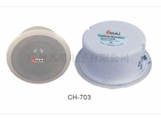 CH-703-CH-703吸顶天花扬声器
