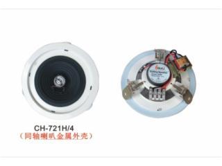 CH-721H/4/5/6-CH-721H/4/5/6金属外壳吸顶天花喇叭