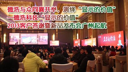 """德浩科技""""显示的价值""""2013客户答谢暨新品发布会广州起航图片"""