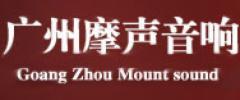 广州摩声音响器材电子厂