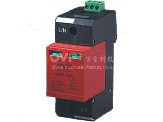 OVP-B100 、OVP-B60-B類電源防雷器(限壓型)