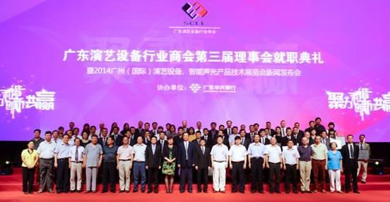 聚力  和谐  创新  共赢 ——广东演艺设备行业商会第三届理事会就职典礼
