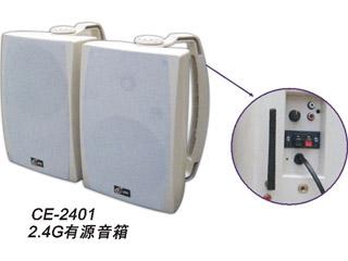 CE-2401-2.4G無線有源音箱系列