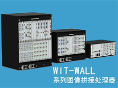 WIT-WALL系列圖像拼接處理器-WIT-WALL系列圖像拼接處理器