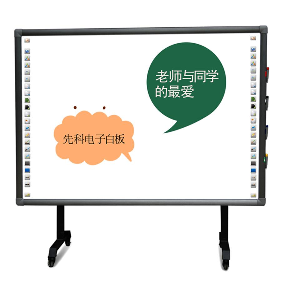 先科馳名商標電子白板介紹