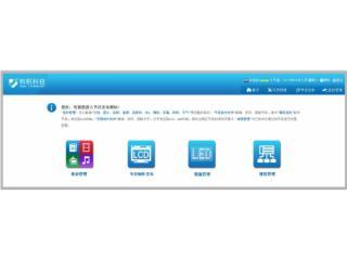 基于安卓的系统-易媒捷信息发布系统软件