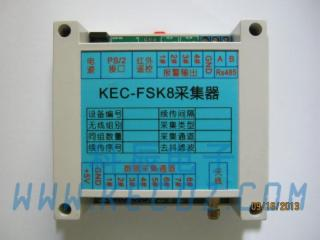 KEC-FSK8-無線采集器