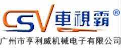 广州市亨利威机械电子有限公司