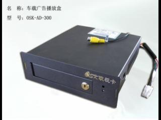 OSK-AD-300-车载广告播放盒