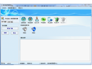 EVA-V5.41-EVA數字廣播控制中心軟件