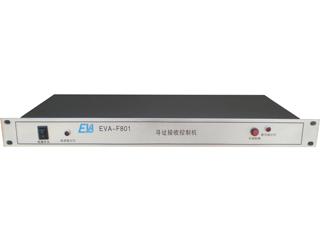EVA-F801-尋址接收控制機
