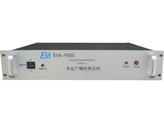 EVA-F800-尋址廣播控制主機