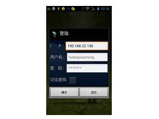 AXT8300-安卓分控尋呼軟件