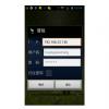 安卓分控寻呼软件-AXT8300图片