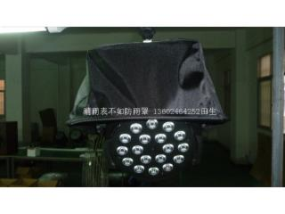 OY-002-LED帕灯防雨罩