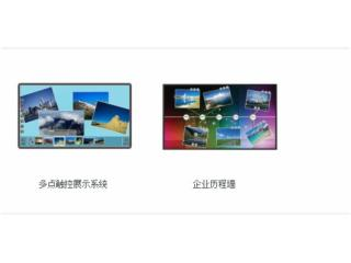 互动展示-互动信息展示系统