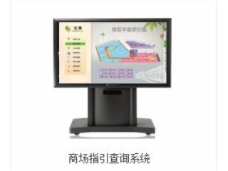 互动指引-室内指引查询系统--商场