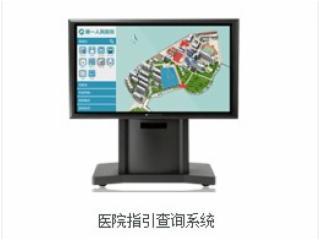 互动指引-室内指引查询系统-医院