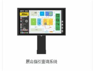 互动指引-室内指引查询系统-展会