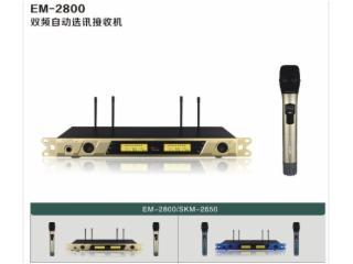 EM-2800-雙通道無線麥克風