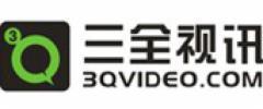 深圳市三全视讯科技有限公司