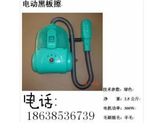 JZY-BC-电动黑板擦价格