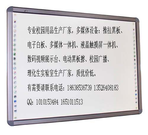 河南电子白板厂家