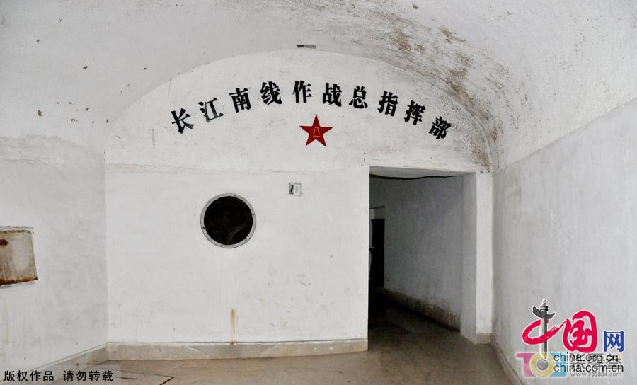 131地下工程:长江南线作战指挥部 毛泽东别墅特设舞厅