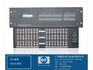 GF-YUV1616-高清色差矩陣