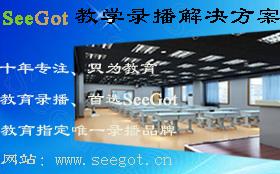 SeeGot教学录播解决方案