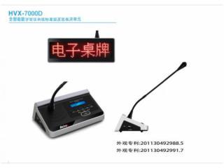 HVX-7000 D-电子桌牌系列【桌面式】