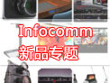 2013Infocomm新品专题