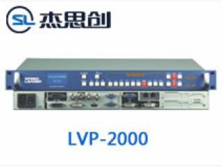 LVP-2000-LED视频处理器