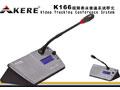 K166C主席/K166D代表单元-多功能数字系统话筒